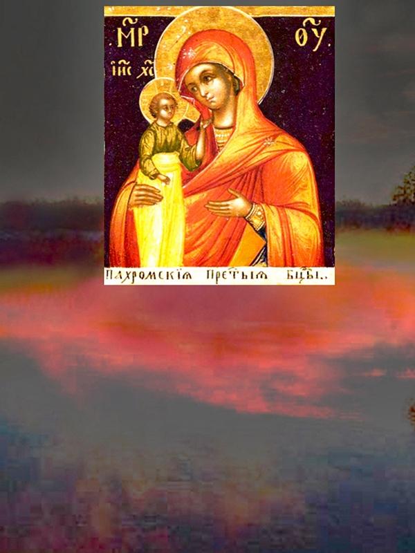 иконе Божией Матери Пахромской