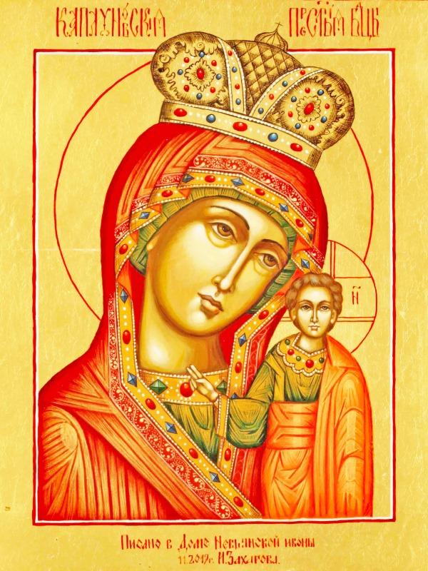 иконе Божией Матери Каплуновской (Казанской)